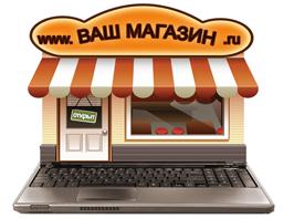 создание интернет магазина Нижний Тагил